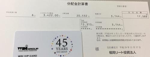 福岡リート 第26期分配金