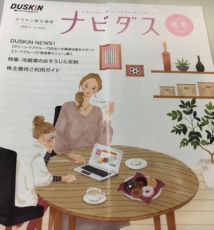 ダスキン株主通信 ナビタス 2017冬号