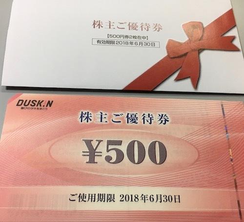 ダスキン 2017年9月権利確定分 株主優待券