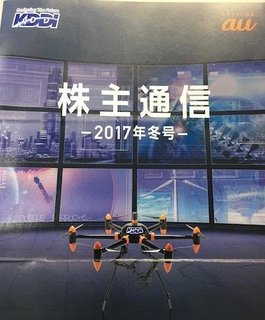 KDDI 株主通信 2017年冬号