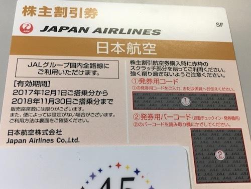 日本航空 2017年9月権利確定分 株主優待券