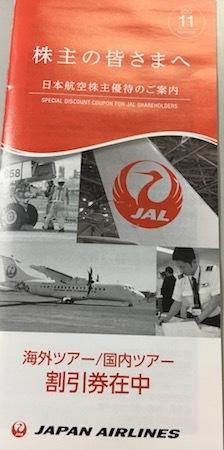 日本航空 海外ツアー・国内ツアー割引券