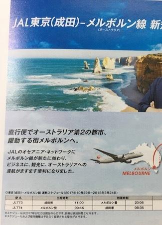 日本航空 メルボルン就航