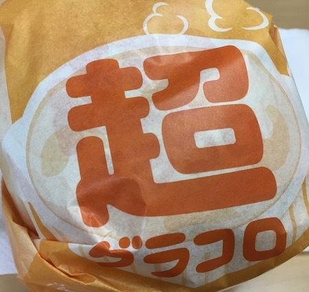 日本マクドナルド 朝マクド 超グラコロ