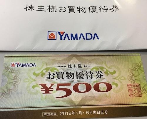 ヤマダ電機 2017年9月権利確定分 株主優待券
