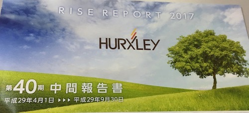 ハークスレイ 第40期中間報告書