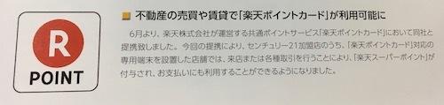 センチュリー21ジャパン 楽天ポイントが使えるように