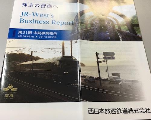 西日本旅客鉃道 第31期 中間事業報告