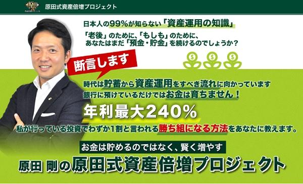 原田式資産倍増プロジェクト