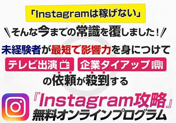Instagram攻略無料オンラインプログラム