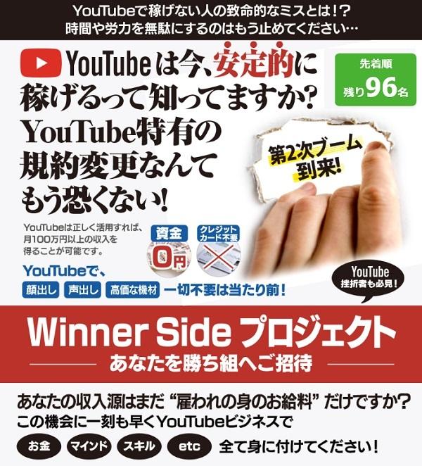 Winner Side プロジェクト
