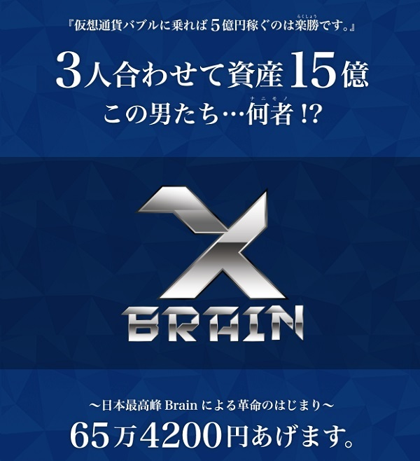 X-Brain