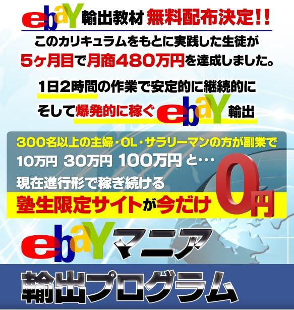 ebayマニア輸出プログラム