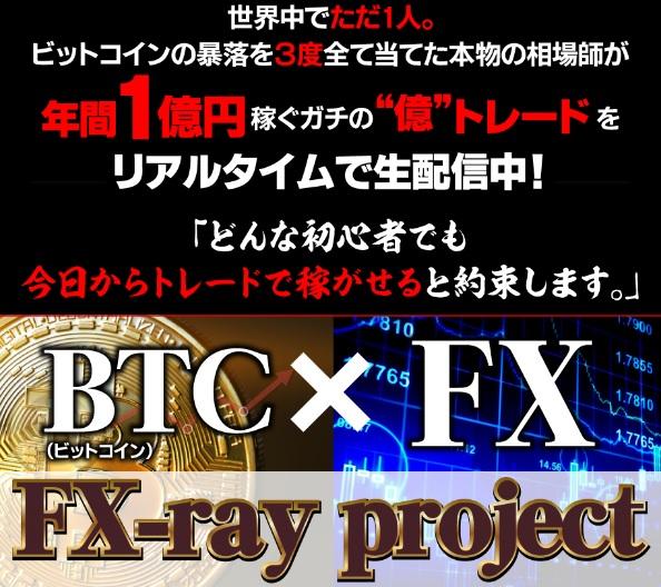 FX-rayプロジェクト