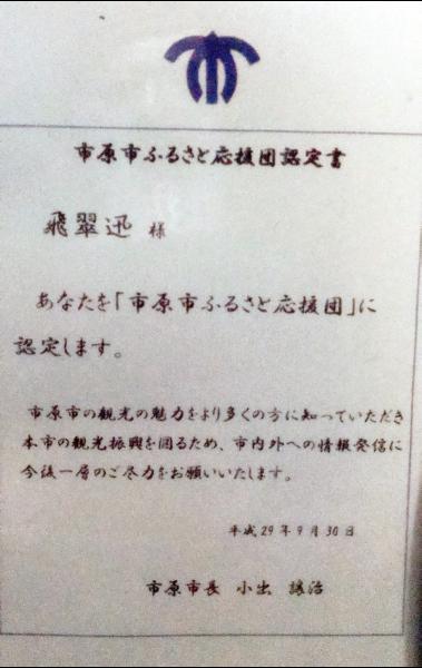 ふるさと応援団-001