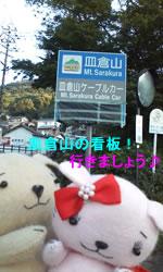 皿倉山①1