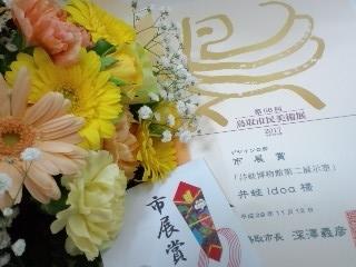 市展賞 賞状と副賞と米ちんからの花束♪