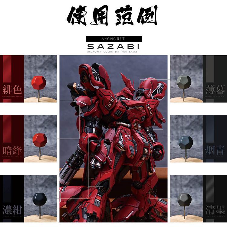 G190_4_sazabi_GK_inask_016.jpg