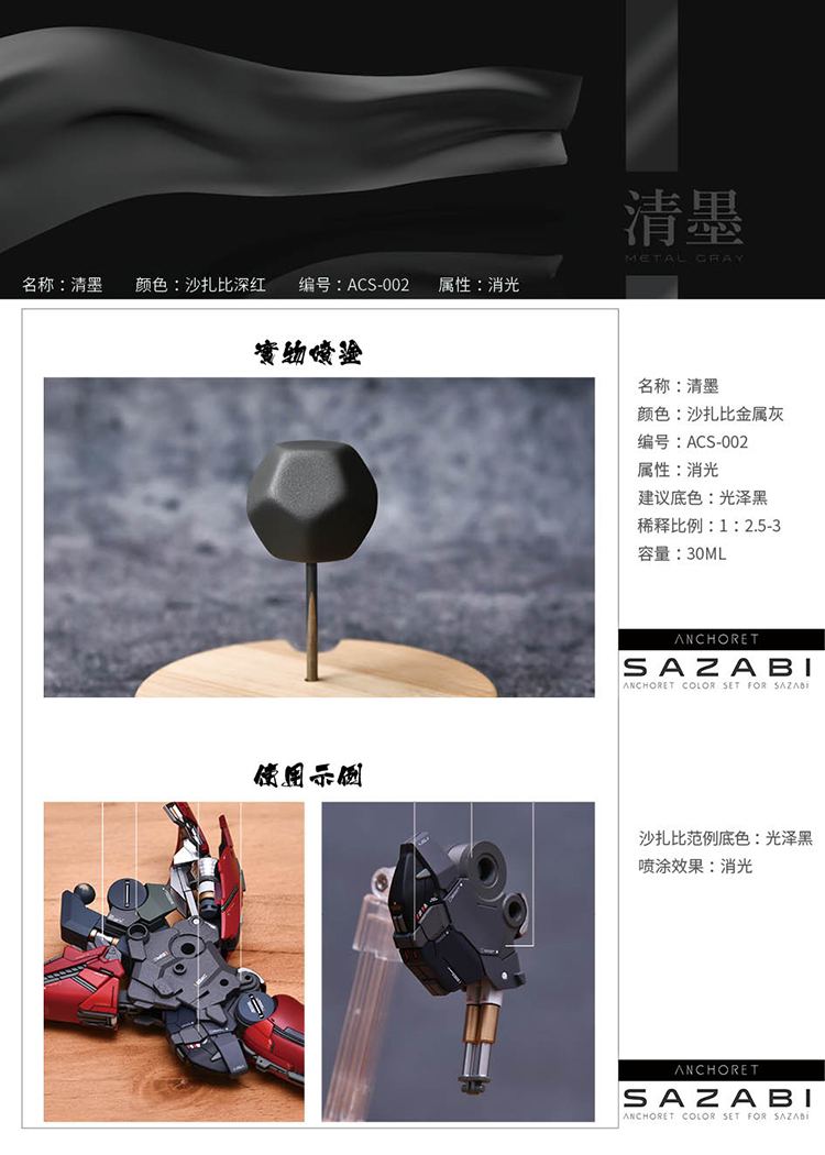 G190_4_sazabi_GK_inask_019.jpg