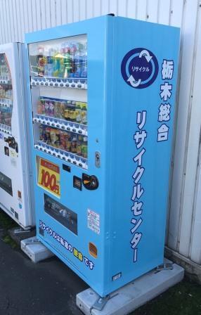 栃木総合リサイクルセンター