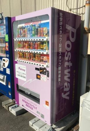 ポストウェイ西東京2