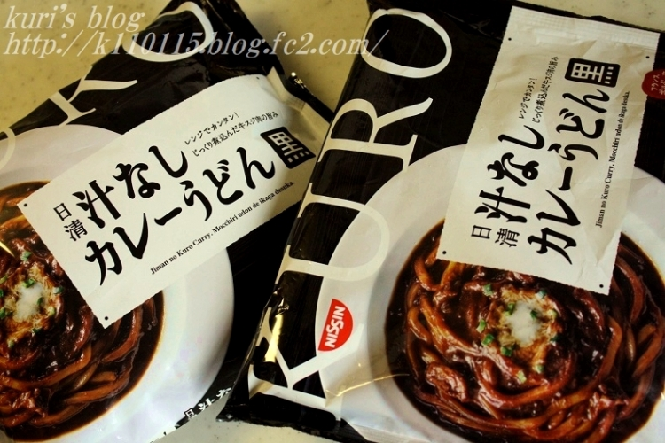 2017汁なしカレーうどん黒 (1)