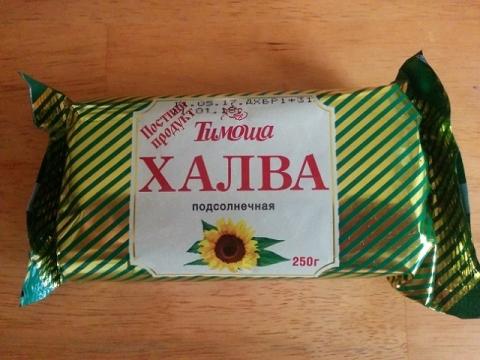 ロシア製ヒマワリの種のハルヴァ1