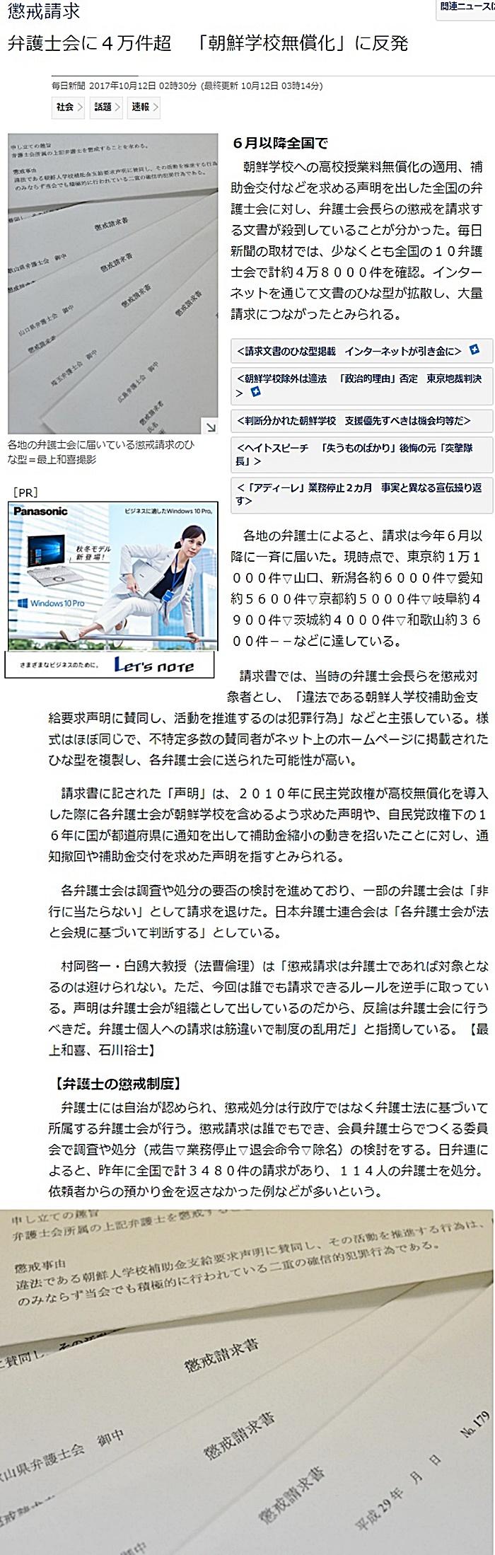弁護士会に4万件超 「朝鮮学校無償化」に反発