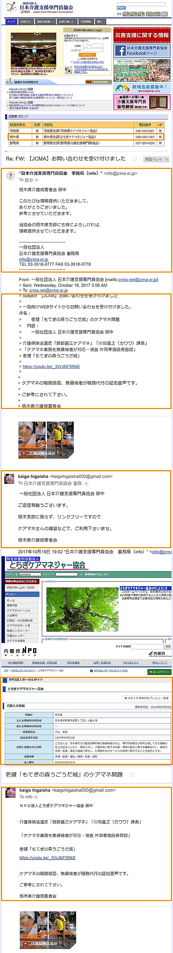日本介護支援専門員協会    NPO法人とちぎケアマネジャー協会