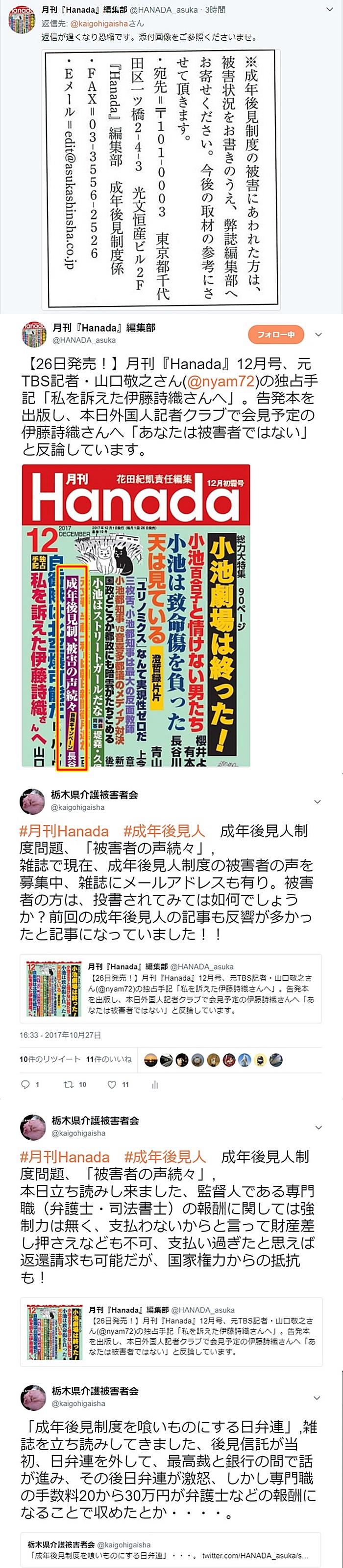 #月刊Hanada #成年後見人