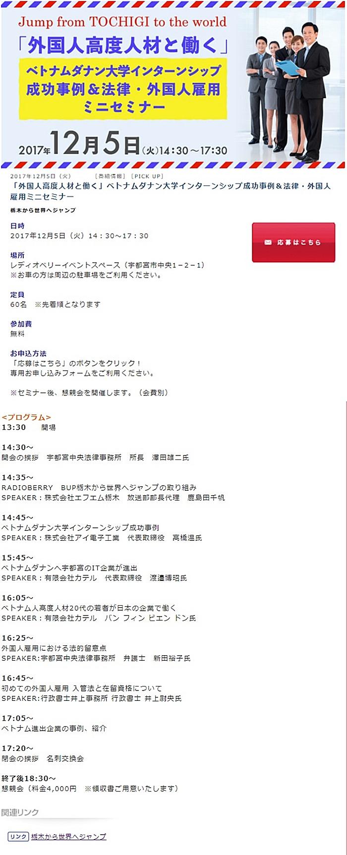 レディオベリー 被告澤田雄二弁護士 被告新田裕子弁護士