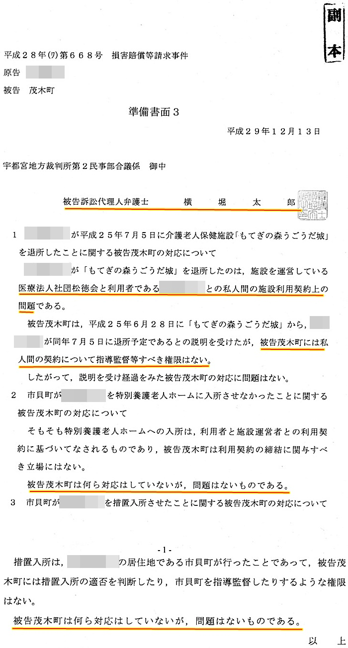 準備書面3 横堀太郎弁護士 古口達也町長 茂木町 道の駅もてぎ