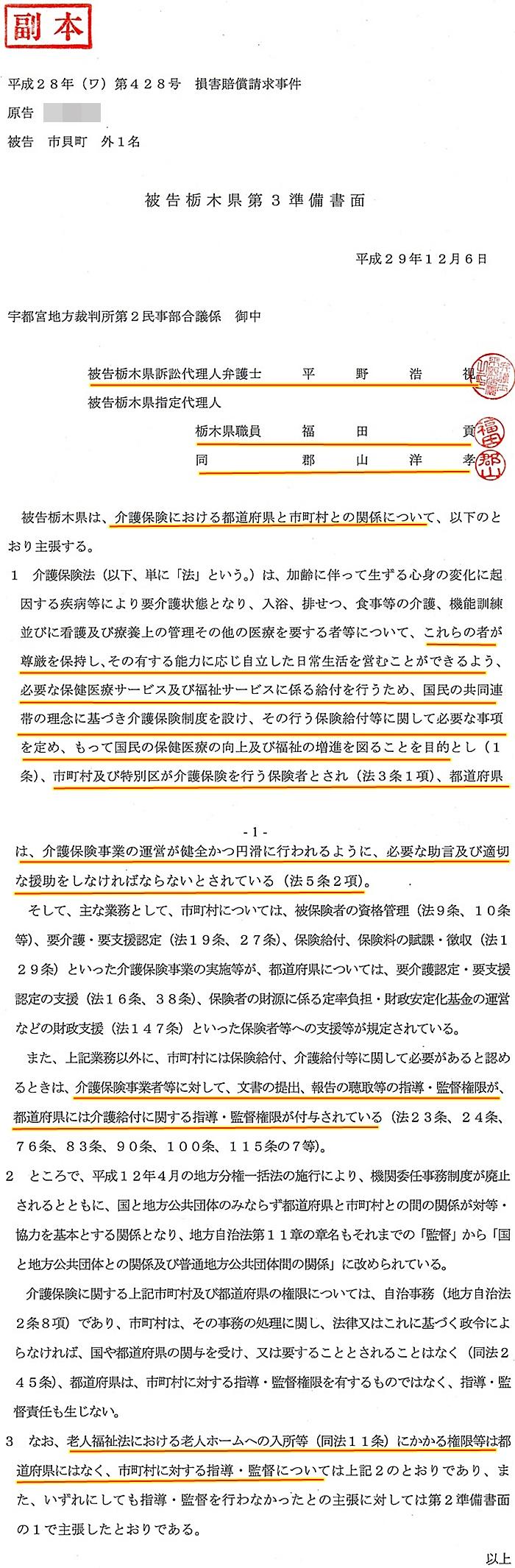 準備書面3 平野浩視弁護士 福田富一知事 栃木県高齢対策課
