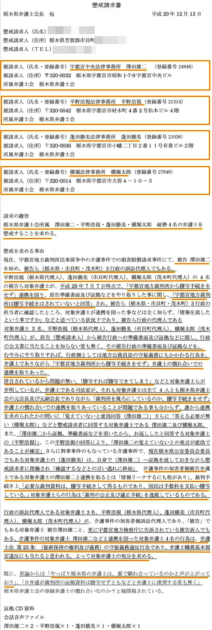 懲戒請求 澤田雄二弁護士 平野浩視弁護士 蓬田勝美弁護士 横堀法律弁護士
