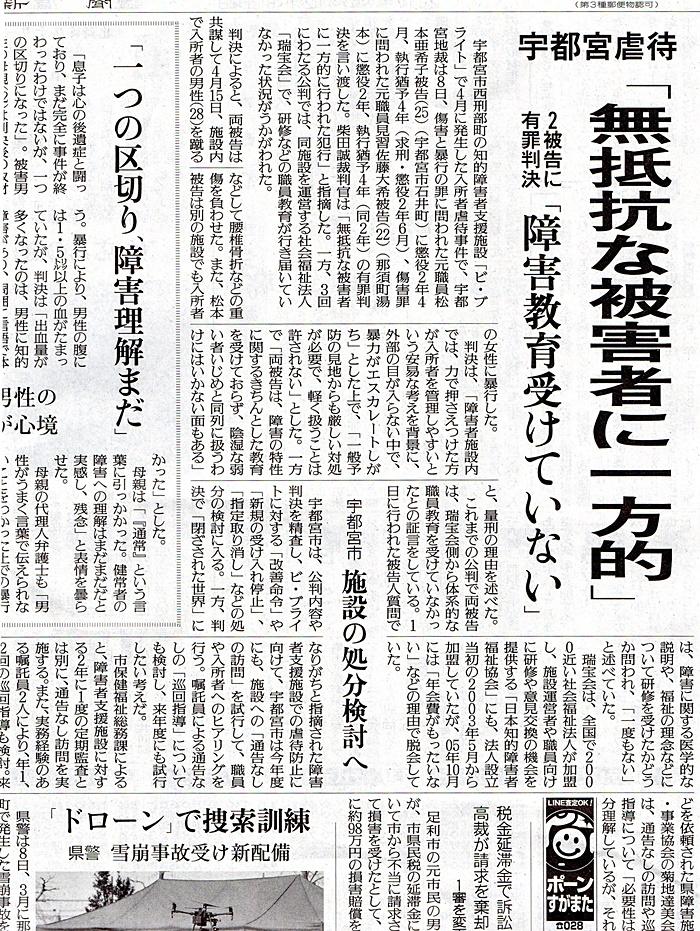 社会福祉法人瑞宝会 土屋和夫理事長 ビ・ブライト  栃木県警OB2