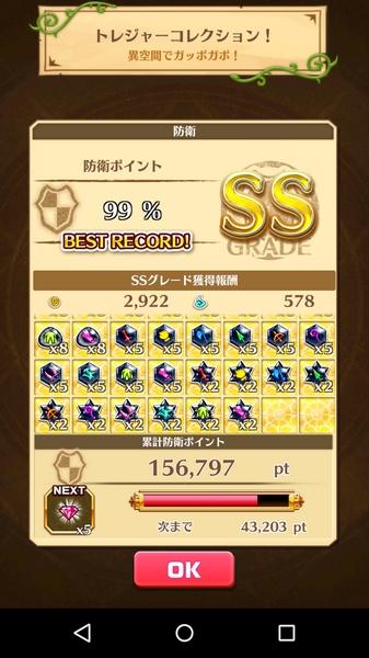 メグ女神防衛 (1)