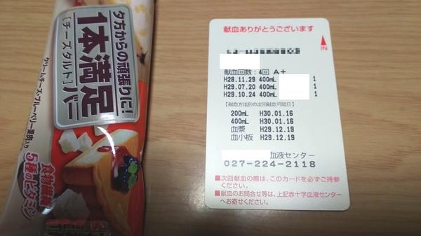 20171024献血