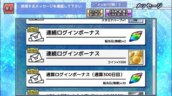 放サモ300日 (1)
