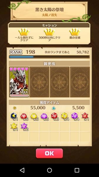 呪い島オールクリア (1)