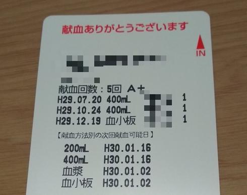 初の成分献血 (1)