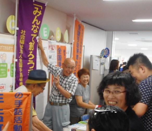 全通研集会広島