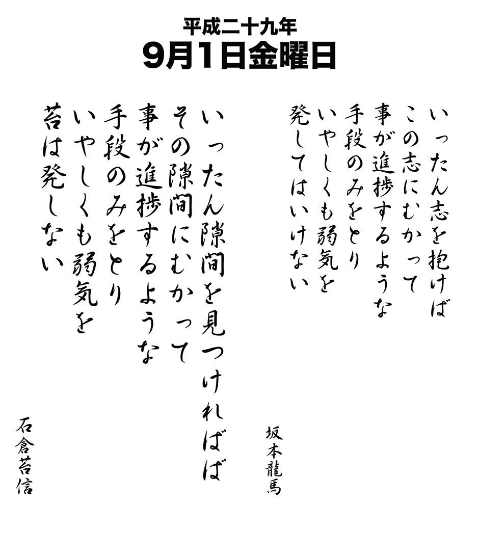 平成29年9月1日