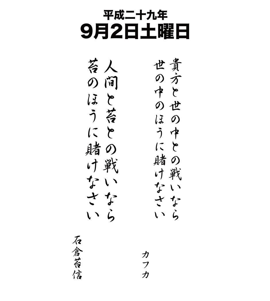 平成29年9月2日