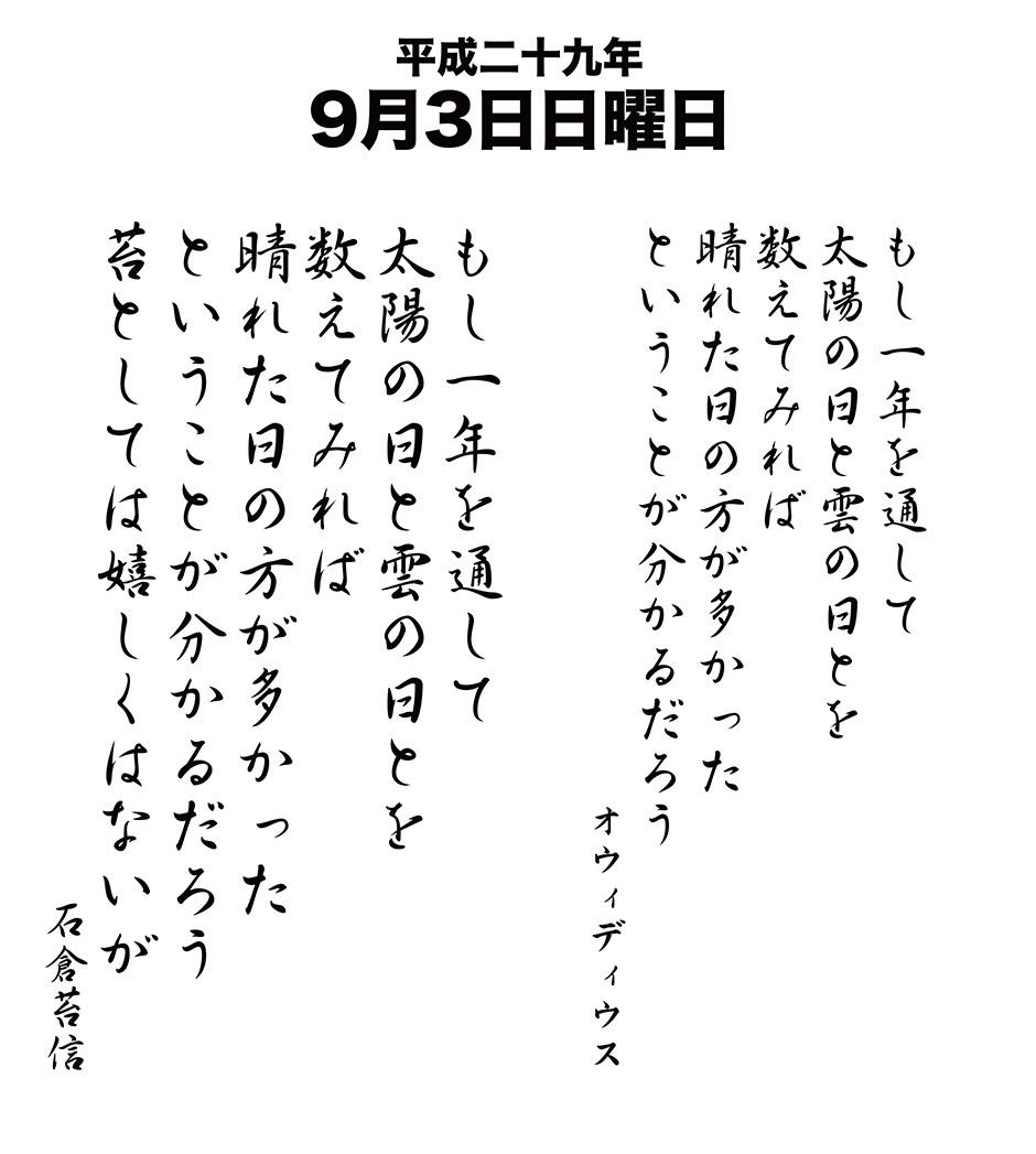 平成29年9月3日
