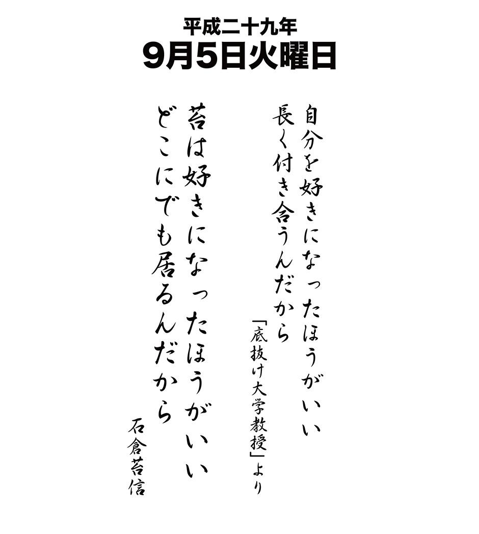 平成29年9月5日