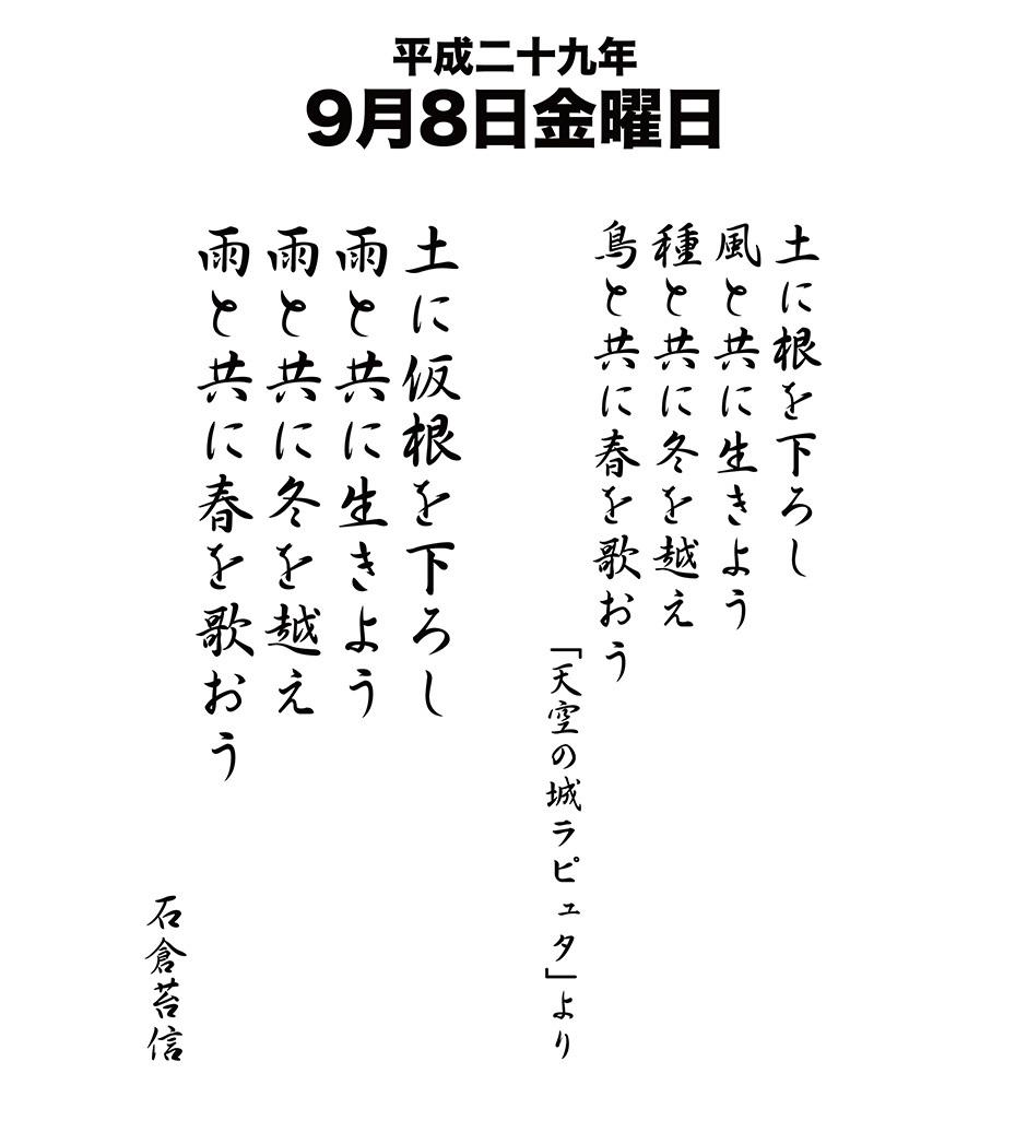 平成29年9月8日