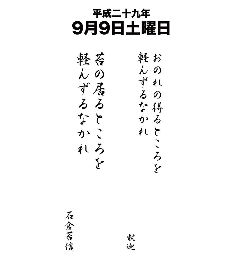 平成29年9月9日