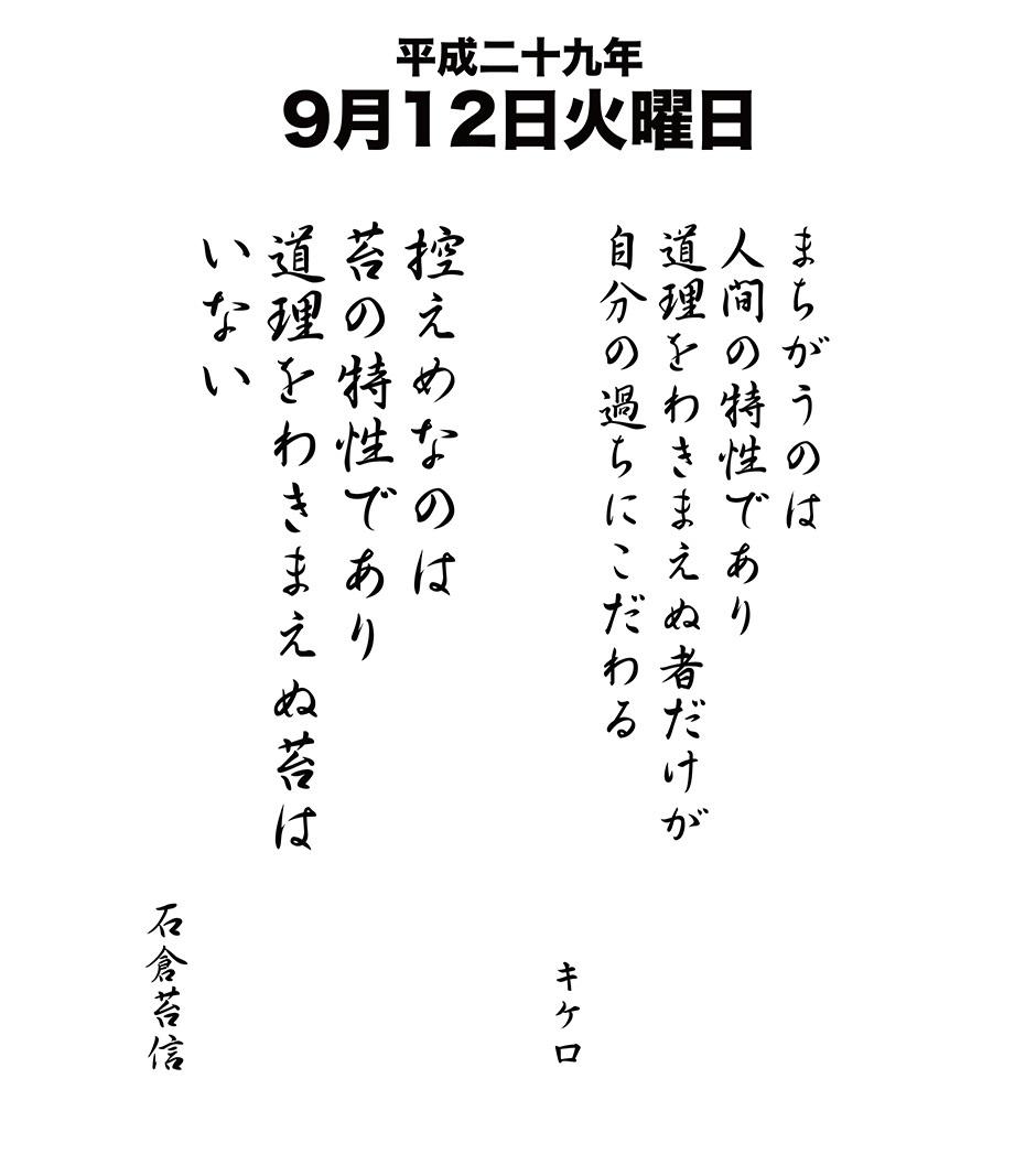 平成29年9月12日