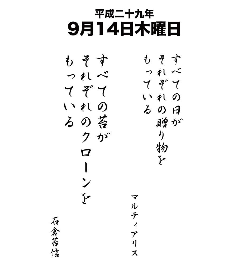 平成29年9月14日