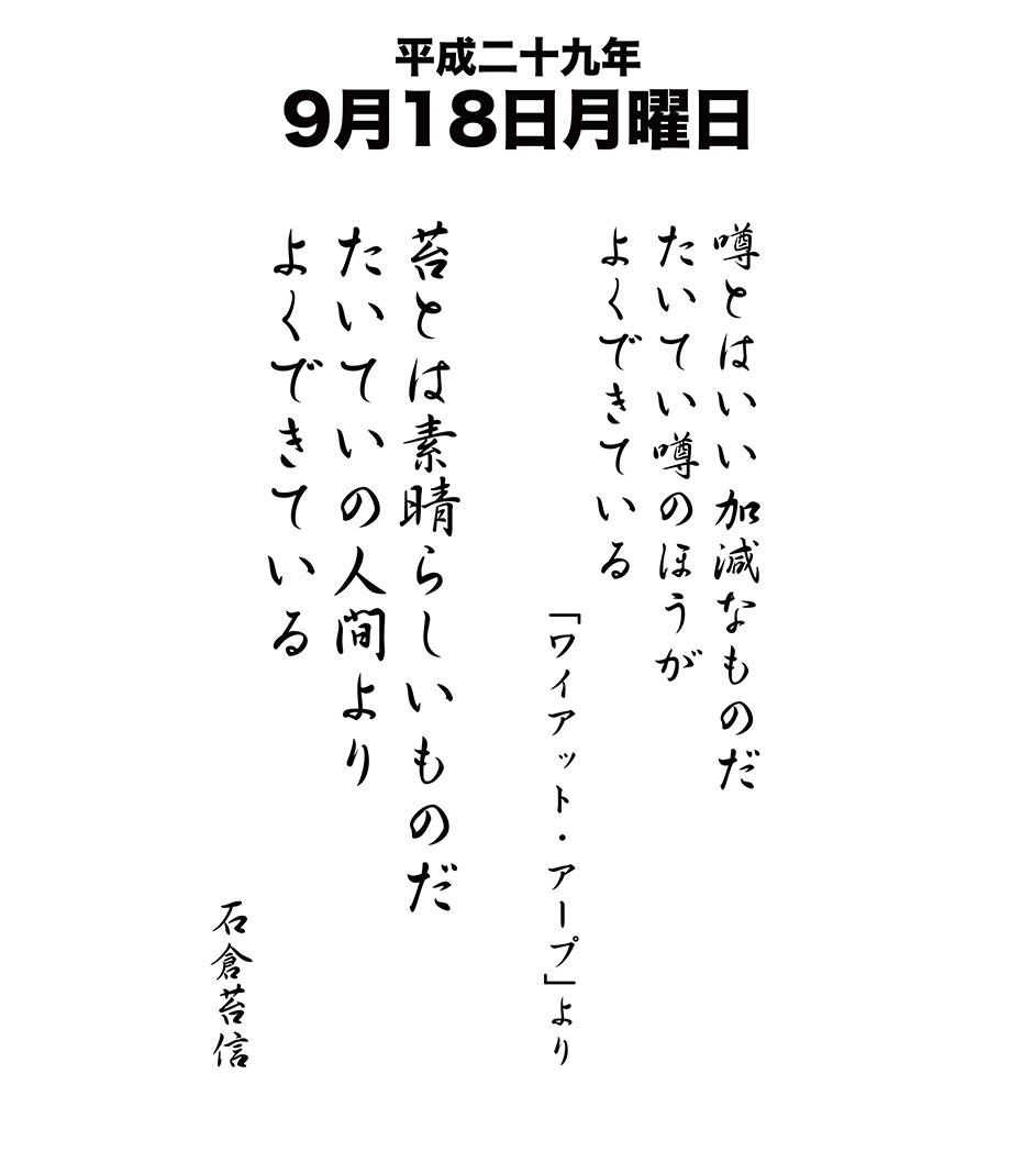 平成29年9月18日